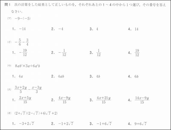 2021年度神奈川県公立高校入試問1