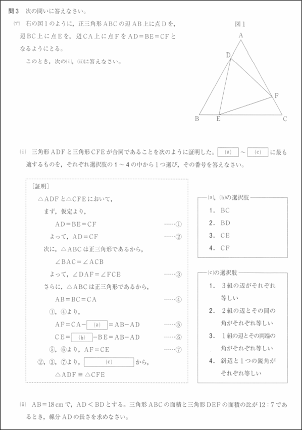 神奈川県公立高校入試数学