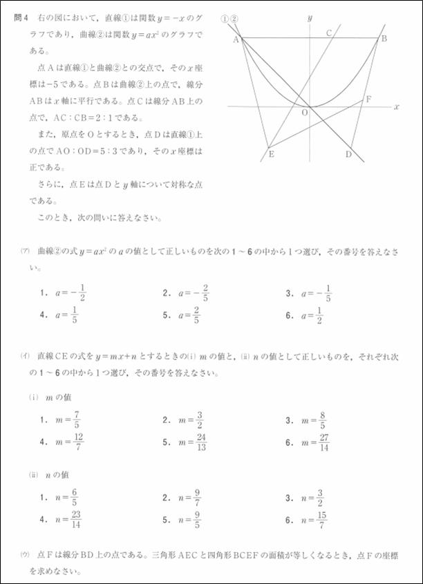 神奈川県公立高校入試