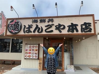 海鮮丼ばんごや本店