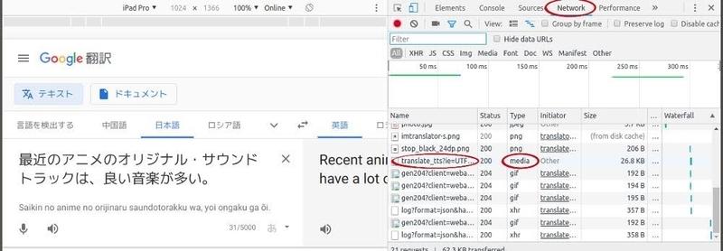 Chrome-Google翻訳 翻訳音声の保存