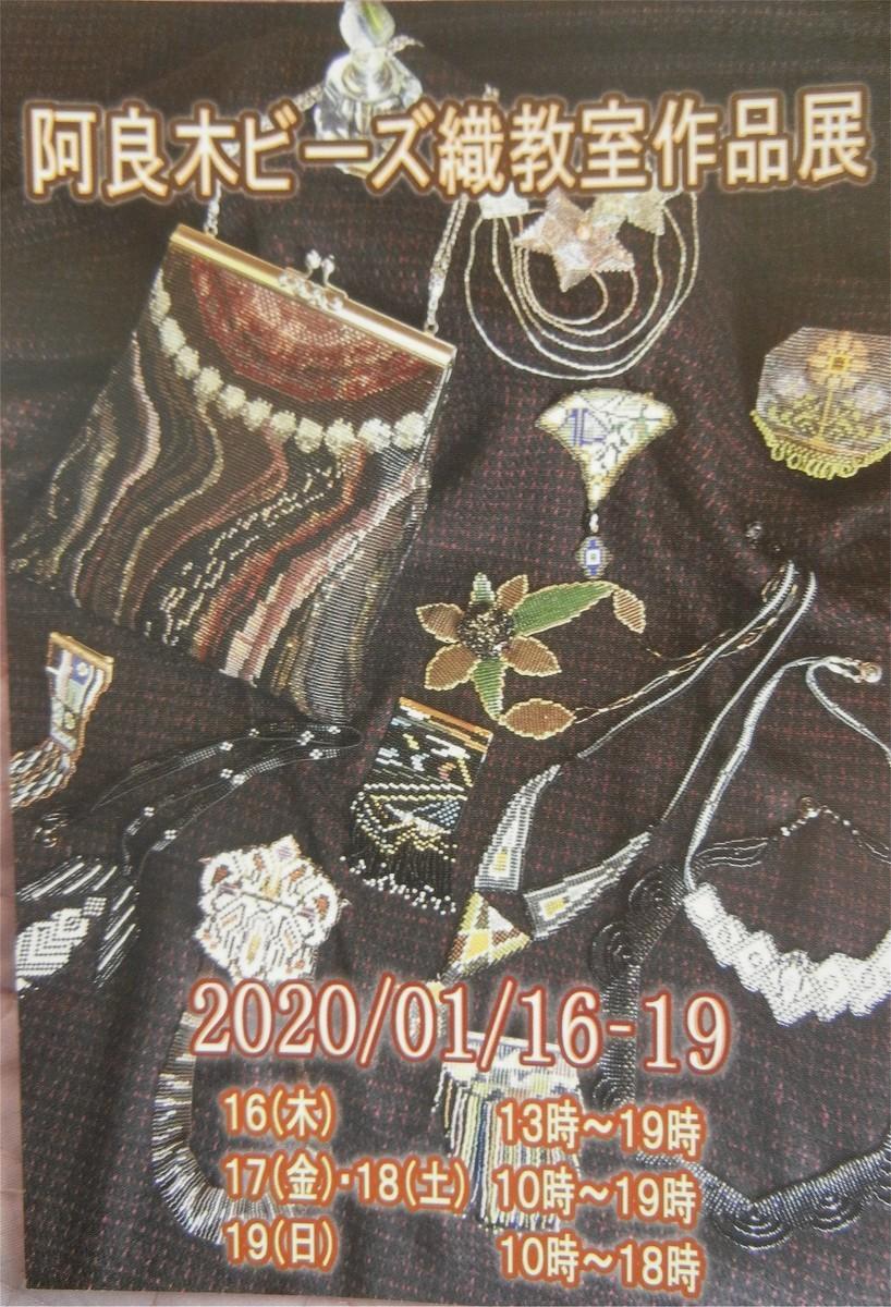 f:id:retoto:20200120110841j:plain