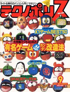 テクノポリス1985年9月号の表紙|レトロゲーム攻略