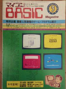 マイコンBASICマガジン 1982年3月号 表紙