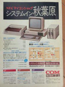 マイコンBASICマガジン 1982年3月号 裏表紙