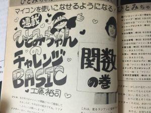 マイコンBASICマガジン 1982年3月号 連載ひとみちゃんのチャレンジBASIC