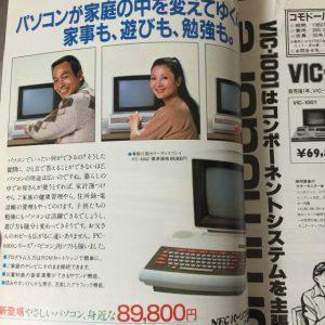 PC-6001広告