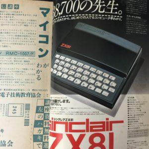 シンクレアZX81広告