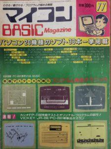 マイコンBASICマガジン 1982年11月号表紙