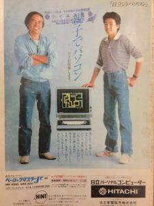 マイコンBASICマガジン 1982年11月号裏表紙