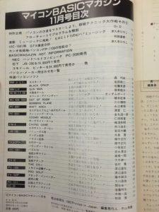 マイコンBASICマガジン1982年11月号 目次