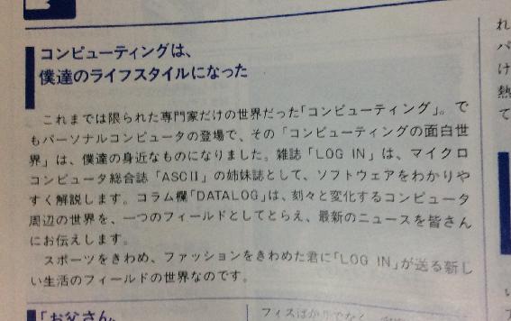 月刊ログイン 創刊号 01