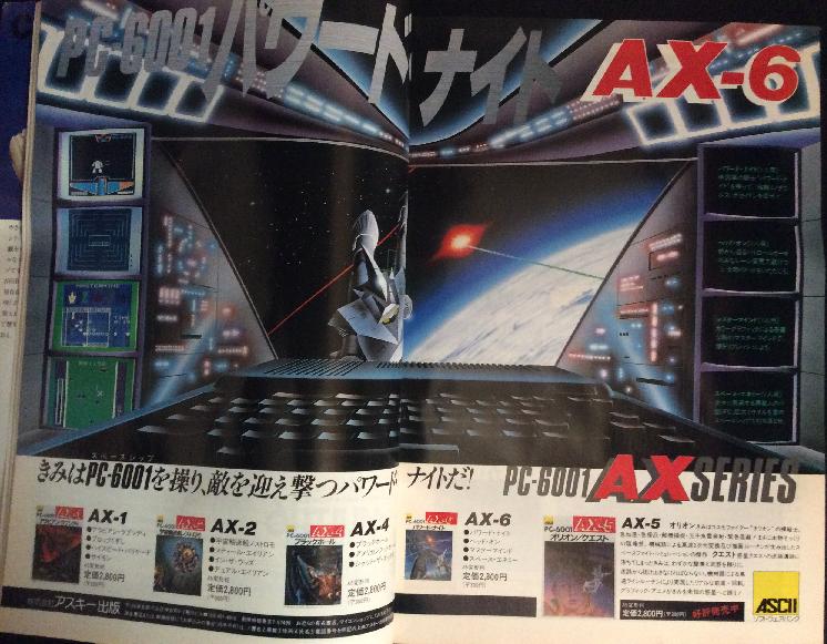 月刊ログイン1982年No.2のゲーム広告1