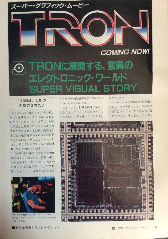 月刊ログイン 1982年No.2の特集1