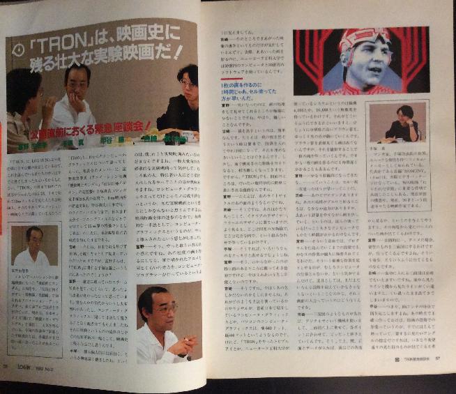月刊ログイン 1982年No.2の特集2