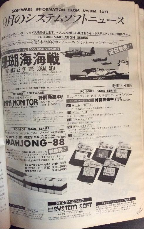 月刊ログイン 1982年No.2のゲーム広告2