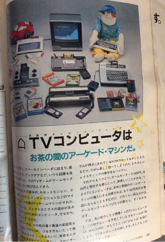 月刊ログイン 1982年No.2の特集3