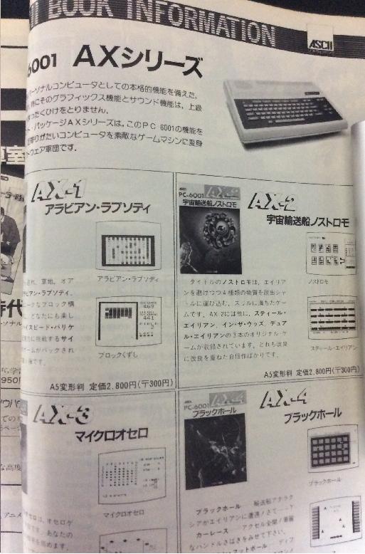 月刊ログイン 創刊号 アスキー出版の広告