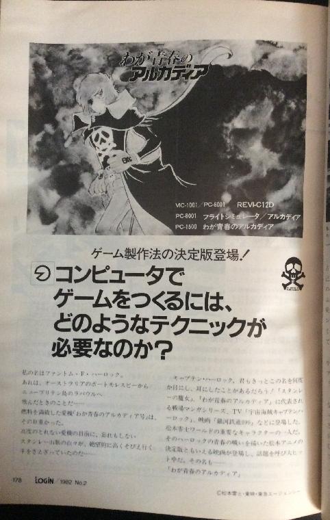 月刊ログイン 1982年No.2のリストログ1