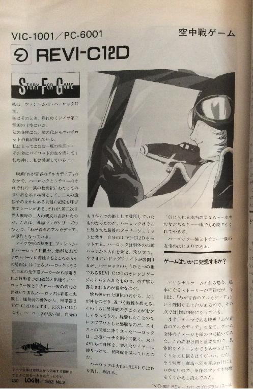 月刊ログイン 1982年No.2のリストログ2