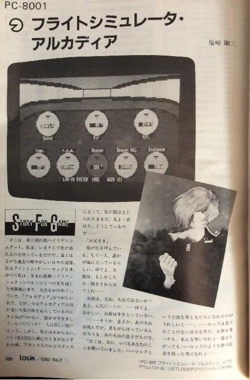 月刊ログイン 1982年No.2のリストログ4