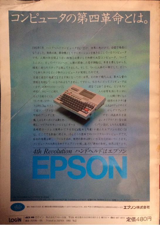 月刊ログイン 1982年No.2のリストログ5