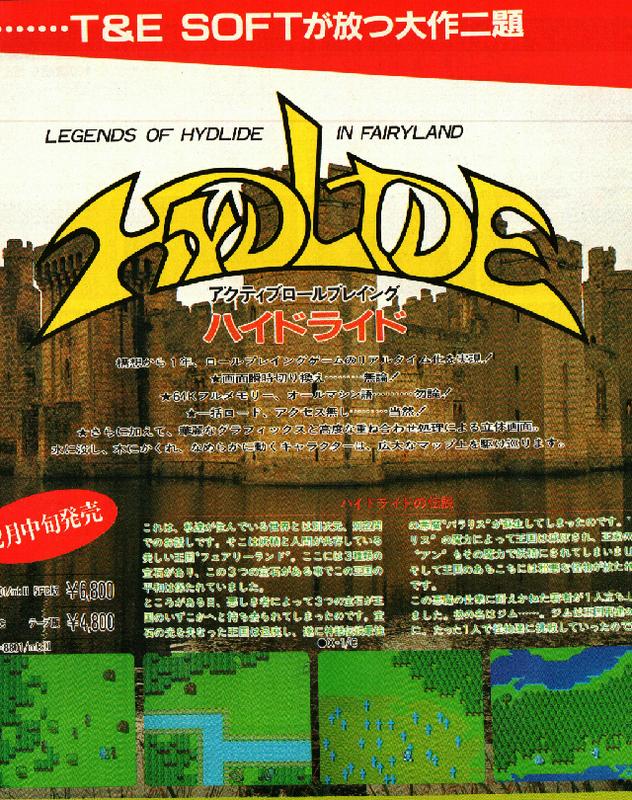 LOGIN_1983年12月号_ハイドライドの広告