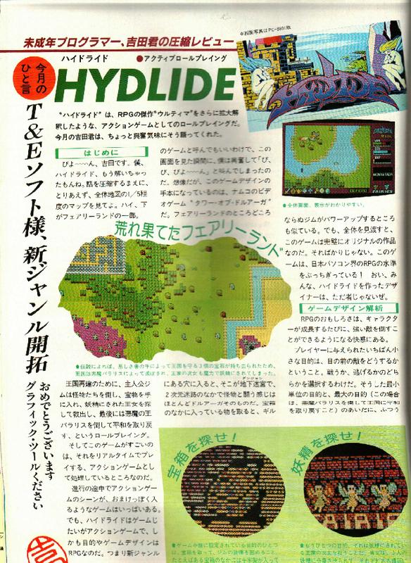 LOGIN_1984年4月号_ハイドライド紹介記事01