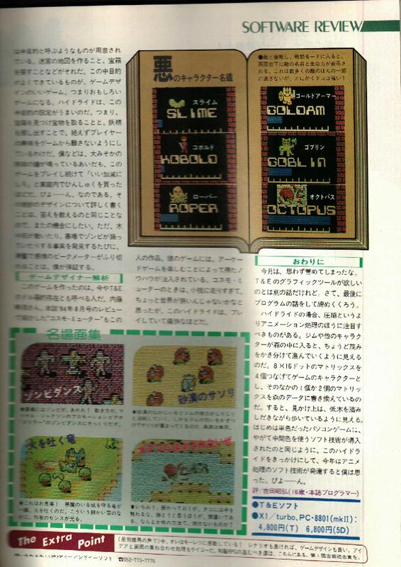 LOGIN_1984年4月号_ハイドライド紹介記事02