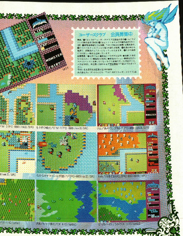 LOGIN_1985年5月号_ハイドライドの広告_2