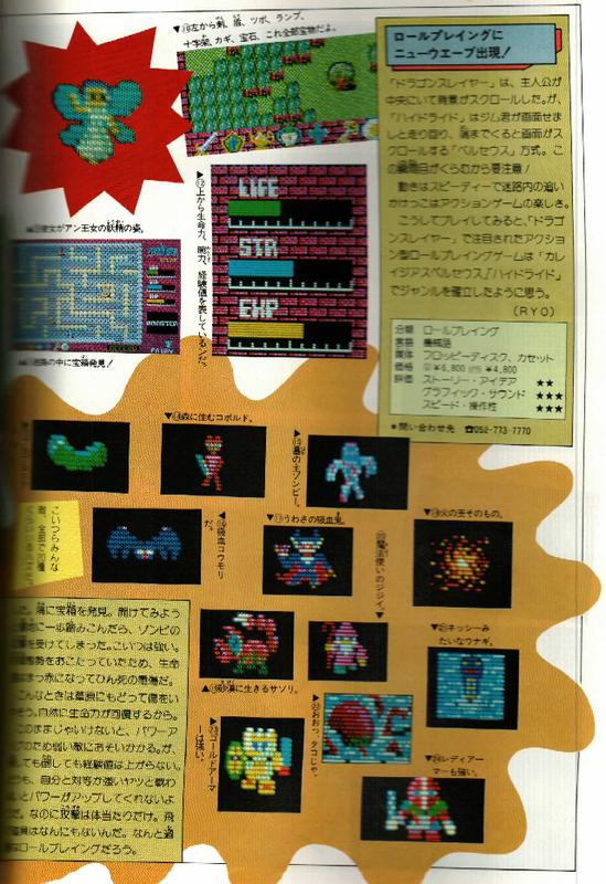 POPCOM_1985年2月号_ハイドライド紹介記事2