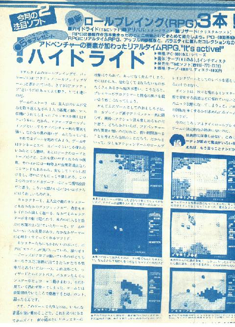 テクノポリス_1985年3月号_ハイドライド紹介記事