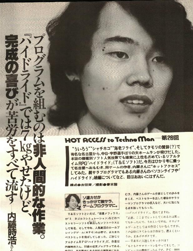 テクノポリス_1985年9月号掲載記事