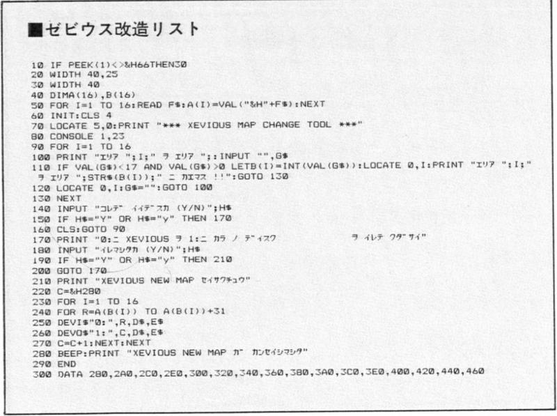 XEVIOUS_X1用改造リスト1