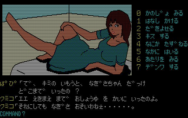 1-1:洋子別荘にて