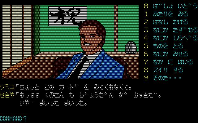 第2章 花山