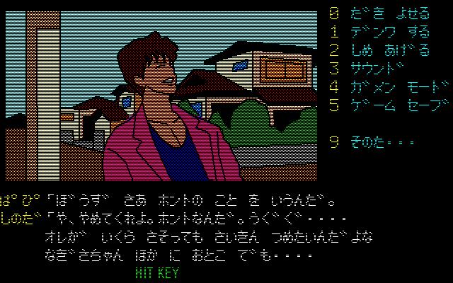 第2章 篠田