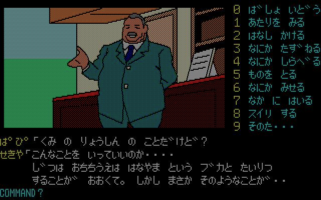 第4章 軽井沢ヴィラホテル