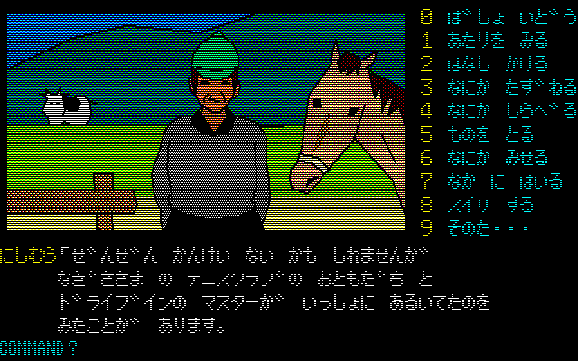 第4章 乗馬クラブ2