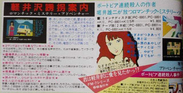 軽井沢誘拐案内の広告1