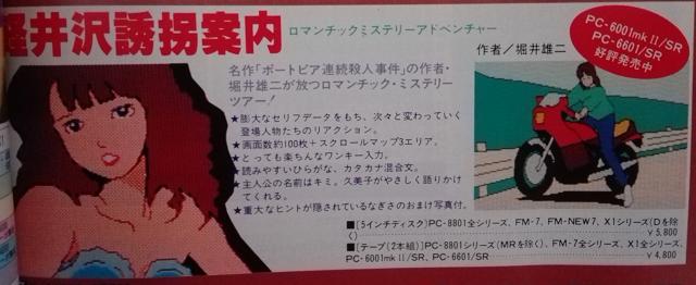 軽井沢誘拐案内の広告3