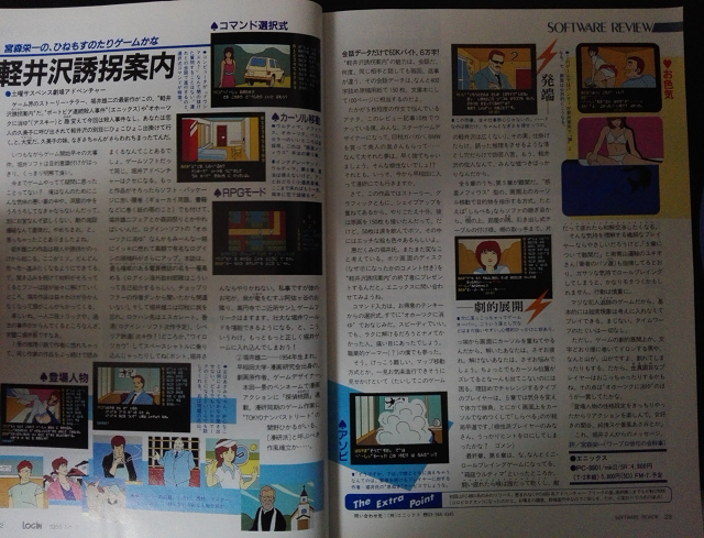 LOGIN_1985年9月号掲載 軽井沢誘拐案内の記事