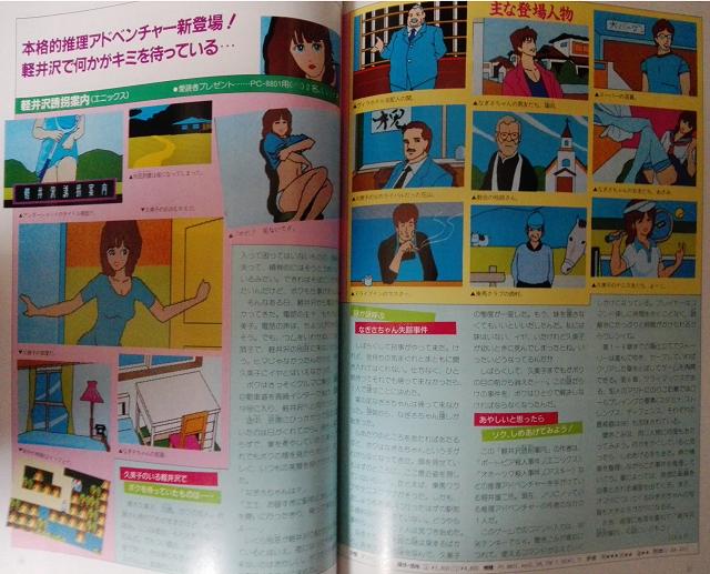 POPCOM_1985年7月号掲載 軽井沢誘拐案内の記事
