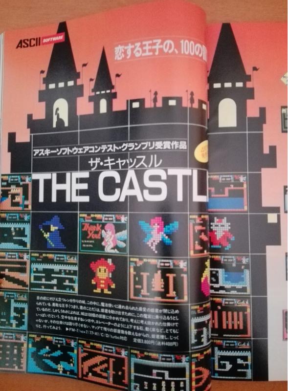 ザ・キャッスルの広告198505
