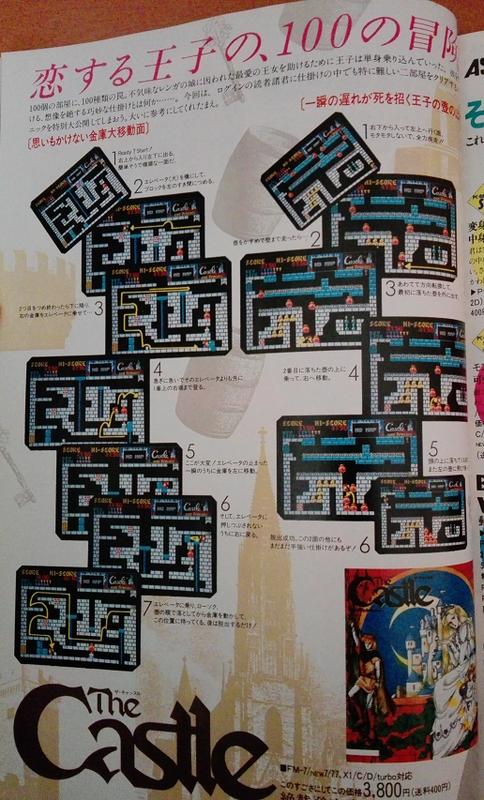 ザ・キャッスルの広告198507