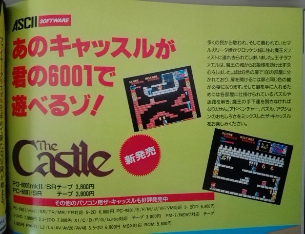 ザ・キャッスルの広告198702-01