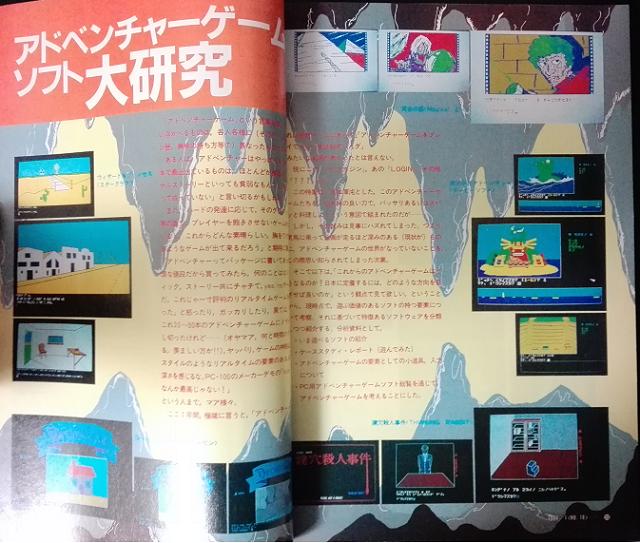 PCマガジン1984年01月号 黄金の墓