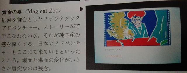 PCマガジン1984年01月号 黄金の墓2