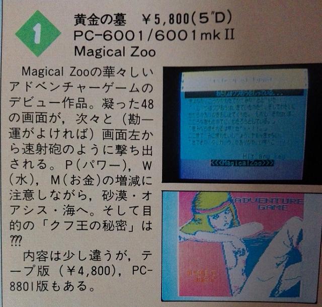 PCマガジン1983年10月号 黄金の墓
