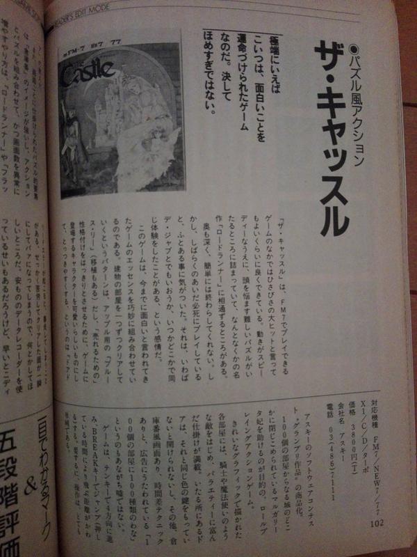 BugNews_198510-01